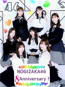 乃木坂46  8周年 プリ画像
