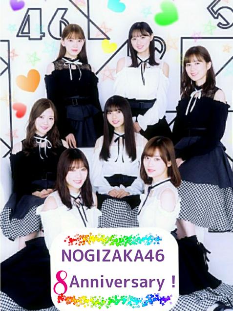 乃木坂46  8周年の画像 プリ画像