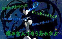 ボカロの画像(ブラック★ロックシューターに関連した画像)