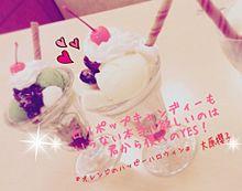 大原櫻子『オレンジのハッピーハロウィン』 プリ画像
