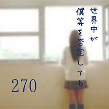 270の画像(プリ画像)