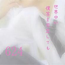 624の画像(野球に関連した画像)