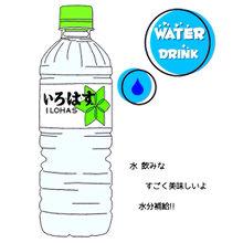 いろはす❥イラストの画像(飲み物に関連した画像)