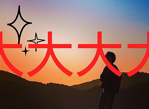 夕陽を見ている三代目J Soul Brothersの登坂広臣君の画像(プリ画像)