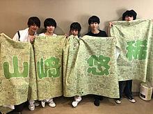 山﨑悠稀今までありがとうの画像(5人でM!LKに関連した画像)