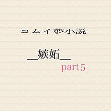 part5の画像(プリ画像)