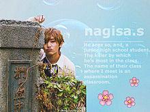 ngs  !の画像(潮田渚に関連した画像)