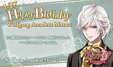 誕生日おめでとうモーツァルト!の画像(モーツァルトに関連した画像)