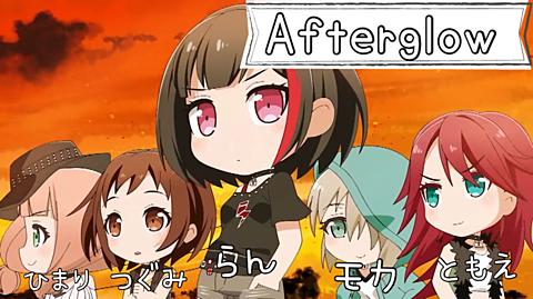 Afterglow 全員集合!の画像 プリ画像