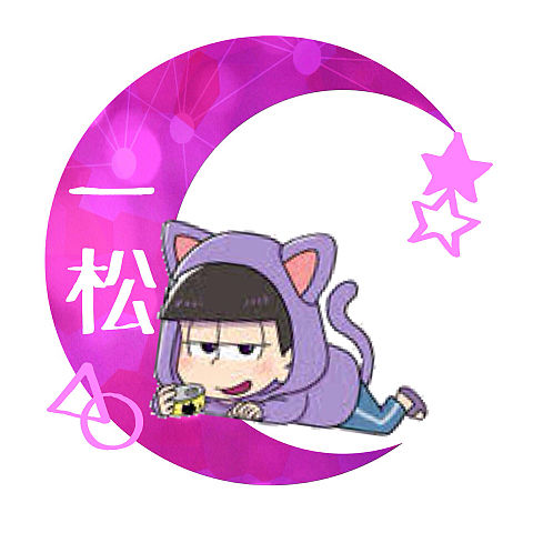 おそ松さん 保存←いいねの画像(プリ画像)
