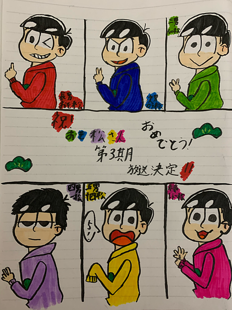 祝!おそ松さん 第3期 お祝いイラストの画像 プリ画像