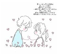 恋愛💏💞 プリ画像