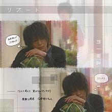 リブート/miwaの画像(リブに関連した画像)