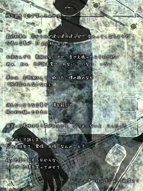 一人きりロックショー[48037868] 完全無料画像検索のプリ画像 byGMO