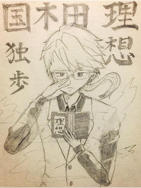 国木田独歩生誕祝い✨の画像(プリ画像)
