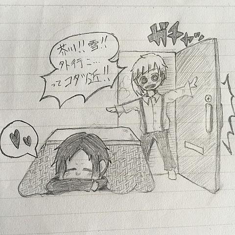 眠いね芥川さんの画像(プリ画像)