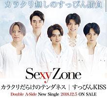 Sexy Zoneの画像(ウェルセクに関連した画像)
