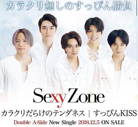 Sexy Zoneの画像 プリ画像