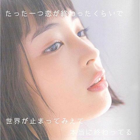 失恋のあと/CHIHIROの画像(プリ画像)
