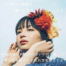 失恋のあと/CHIHIROの画像(ゆづに関連した画像)