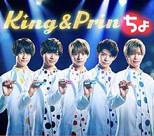 King&Prinちょstyle プリ画像