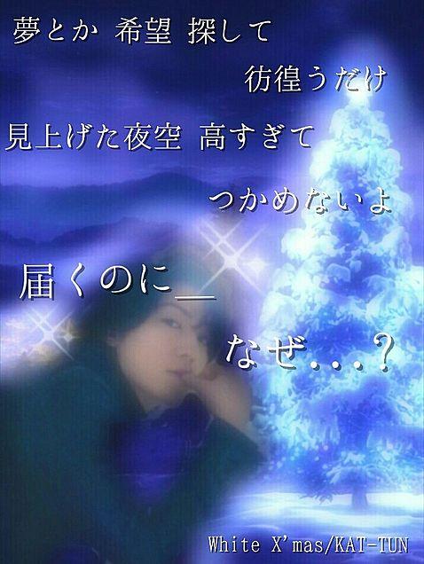 White X'mas/KAT-TUNの画像(プリ画像)