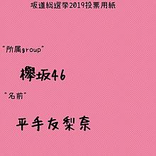 坂道総選挙2019の画像(総選挙に関連した画像)