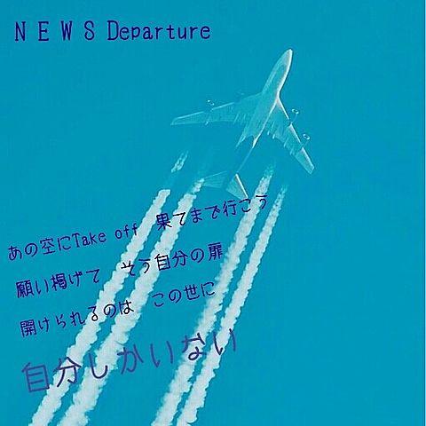 NEWS Departureの画像(プリ画像)
