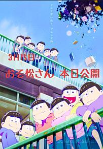 『映画おそ松さん』3月15日公開日の画像(公開日に関連した画像)