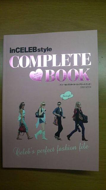 inCELEBstyle COMPLETEBOOKの画像(プリ画像)