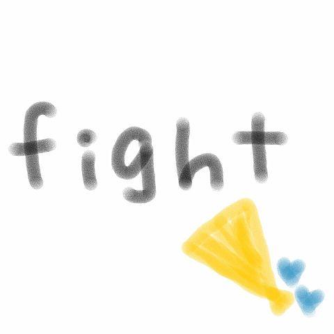 fight!!!!!!!!の画像(プリ画像)