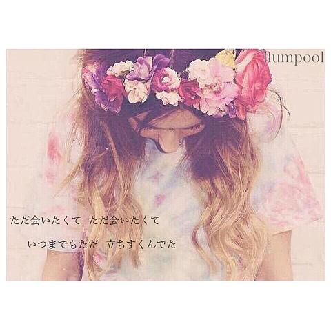 春風  flumpoolの画像(プリ画像)