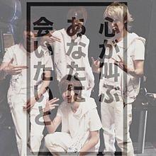 ブレイク☆スルーの画像(新垣佑斗に関連した画像)