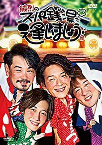 純烈新DVDの画像(小田井涼平に関連した画像)