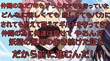 ナツ名言(大魔闘演武)の画像(プリ画像)