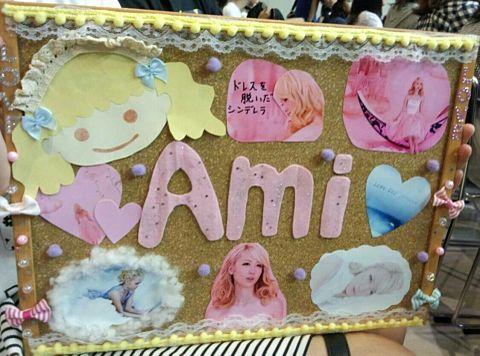 Amiちゃんへの画像(プリ画像)