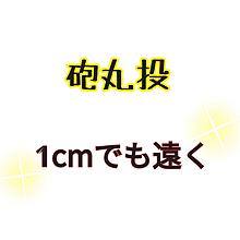 砲丸の画像(砲丸に関連した画像)