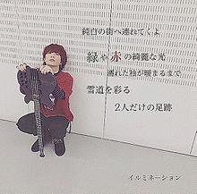 イルミネーションの画像(Fukaseに関連した画像)