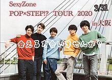 2020TOUR   SexyZoneの画像(大阪に関連した画像)