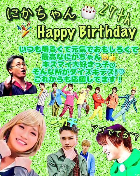Happy Birthday~にかちゃん(*`∀´*)~の画像(プリ画像)