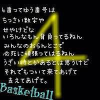 バスケの番号の意味
