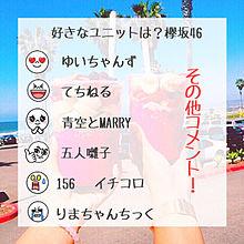 欅坂46ユニットの画像(プリ画像)