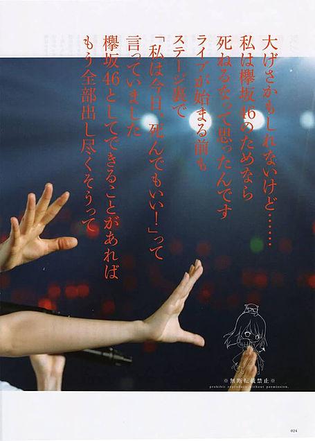 菅井友香 欅坂46の画像(プリ画像)