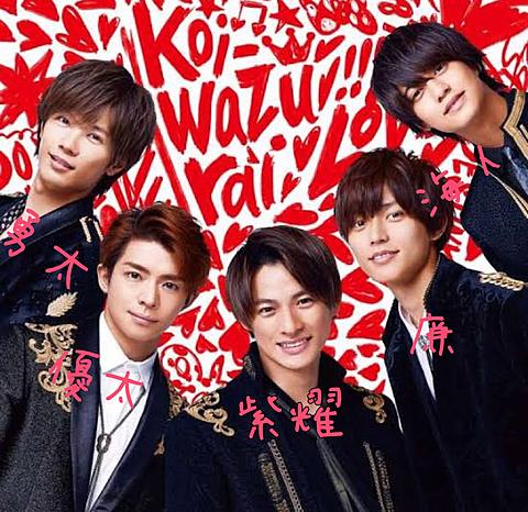 キンプリ~~~♡♡←((下手すぎだろwwの画像(プリ画像)