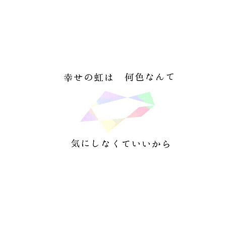 Happiness/嵐の画像 プリ画像