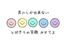Up to you/嵐の画像(嵐 notヲタバレに関連した画像)