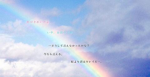 虹+それ君の画像 プリ画像