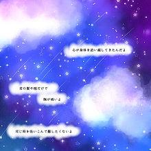 Shionさまリク(!)の画像(プリ画像)