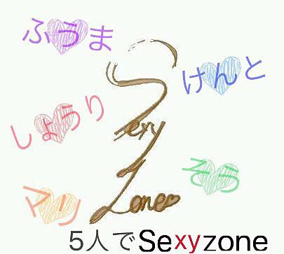 Sexy zone♡♡の画像(プリ画像)