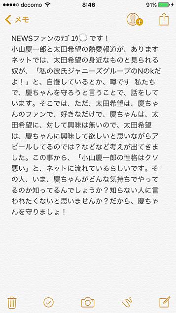 慶ちゃんと太田さんについての画像(プリ画像)